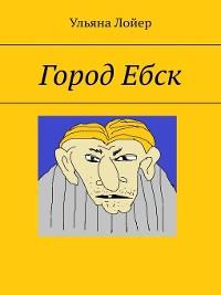 Cover ГородЕбск