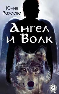 Cover Ангел и Волк