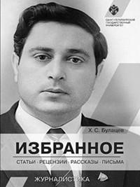 Cover Избранное. Статьи, рецензии, рассказы, письма