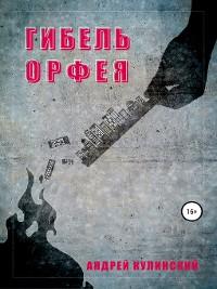 Cover Гибель Орфея
