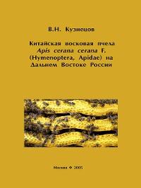 Cover Китайская восковая пчела Apis cerana cerana F. (Hymenoptera, Apidae) на Дальнем Востоке России