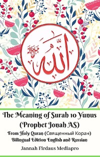 Cover The Meaning of Surah 10 Yunus (Prophet Jonah AS) From Holy Quran (Священный Коран) Bilingual Edition English and Russian