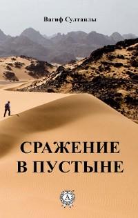 Cover Сражение в пустыне