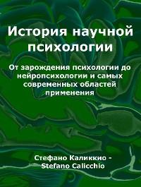 Cover Стория научной психологии