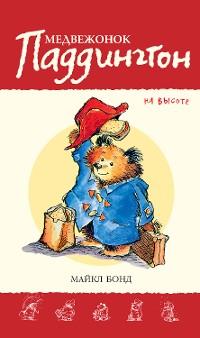 Cover Медвежонок Паддингтон на высоте. Кн.10