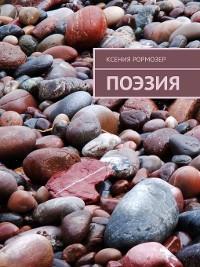 Cover Поэзия