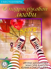 Cover 3 бестселлера О подростковой любви