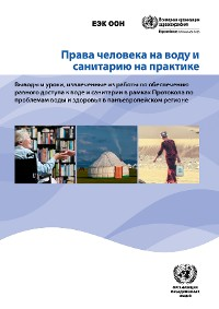 Cover The Human Rights to Water and Sanitation in Practice (Russian language)