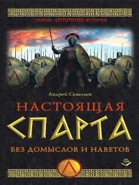 Cover Настоящая Спарта. Без домыслов и наветов