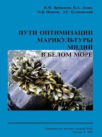 Cover Пути оптимизации марикультуры мидий в Белом море