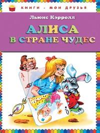 Cover Алиса в Стране чудес