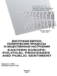 Cover Актуальные проблемы Европы №3 / 2017