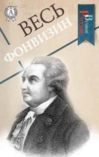 Cover Весь Фонвизин