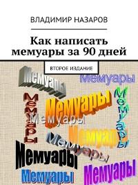 Cover Как написать мемуары за90 дней. Второе издание