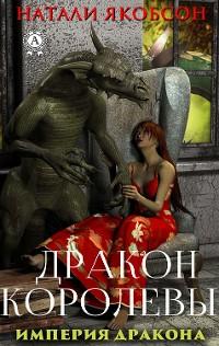 Cover Дракон королевы