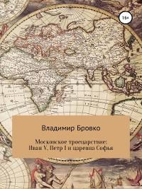 Cover Московское троецарствие