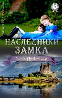 Cover Наследники замка