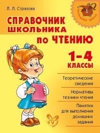 Cover Справочник школьника по чтению. 1-4 классы