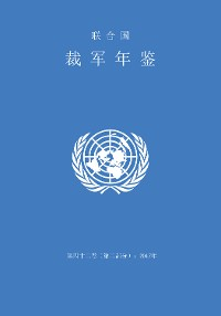 Cover United Nations Disarmament Yearbook 2017: Part II (Chinese language)