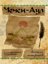 Cover Чечен-Аул. Записки историков