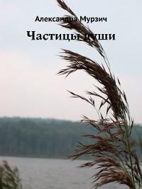 Cover Частицыдуши