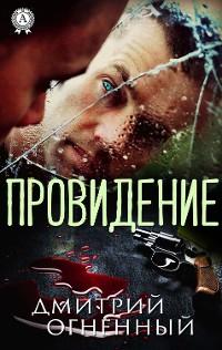 Cover Провидение