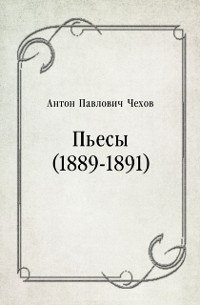Cover P'esy (1889-1891) (in Russian Language)