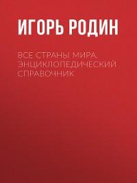 Cover Все страны мира. Энциклопедический справочник