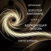 Cover БЛУЖДАЮЩАЯ ЛЮБОВЬ