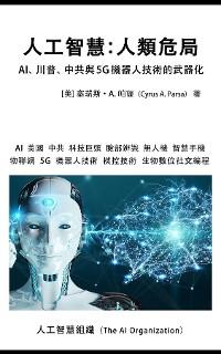 Cover 人工智慧:人類危局