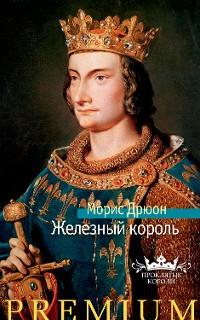 Cover Железный король