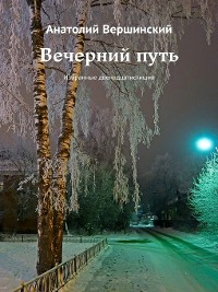 Cover Вечернийпуть. Избранные двенадцатистишия