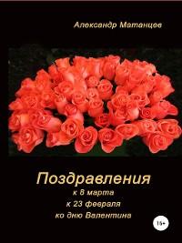 Cover Поздравления к 8 марта, 23 февраля, ко дню Валентина