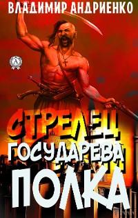 Cover Стрелец государева полка