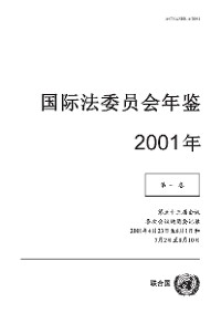 Cover Yearbook of the International Law Commission 2001, Vol.I (Chinese language)
