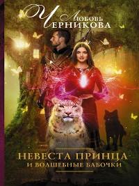 Cover Невеста принца и волшебные бабочки