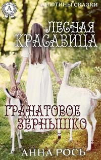 Cover Лесная красавица Гранатовое зернышко