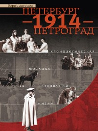 Cover Петербург – 1914 – Петроград. Хронологическая мозаика столичной жизни