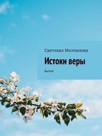 Cover Истокиверы. Бытие