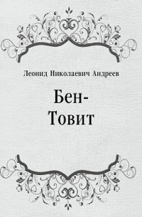 Cover Ben-Tovit (in Russian Language)