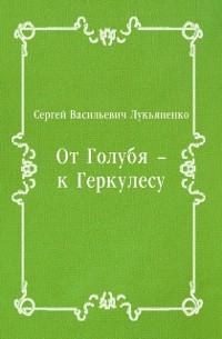 Cover Ot Golubya - k Gerkulesu (in Russian Language)