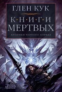 Cover Хроники Черного Отряда. Книги Мертвых