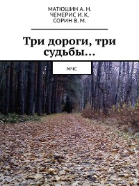 Cover Три дороги, три судьбы... МЧС