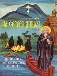 Cover На Севере диком. Церковно-историческая повесть
