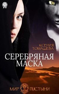 Cover Серебряная Маска