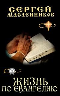 Cover Жизнь по Евангелию