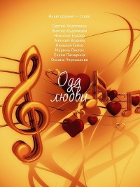 Cover Ода любви