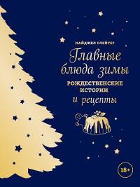 Cover Главные блюда зимы. Рождественские истории и рецепты