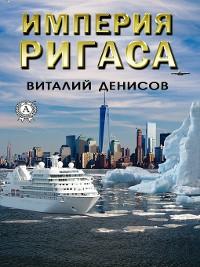 Cover Империя Ригаса