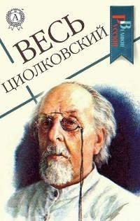 Cover Весь Циолковский